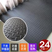 【Abuns】居家風鐵板紋62CM大巧拼地墊-附收邊條(24片裝)黑色