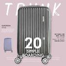 行李箱/登機箱/旅行箱 歐風時尚簡約登機箱 紫色/灰色 20吋 dayneeds