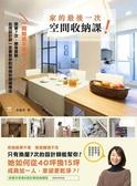 (二手書)一開始就不用收!家的最後一次空間收納課 換屋7次,親身實驗,台灣設計師..