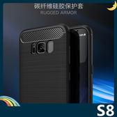 三星 Galaxy S8 戰神碳纖保護套 軟殼 金屬髮絲紋 軟硬組合 防摔全包款 矽膠套 手機套 手機殼