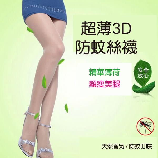 襪子 超薄3D防蚊絲襪 薄荷 女士 上班族 透膚絲襪 【FSW107】123ok