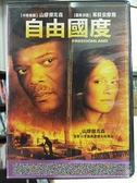 挖寶二手片-F08-018-正版DVD-電影【自由國度】-山繆傑克森 茱莉安摩爾 羅艾爾達德 威廉福賽