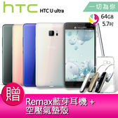分期0利率 HTC U ultra 64G  智慧型手機【加贈Remax藍芽耳機*1+空壓氣墊殼*1】