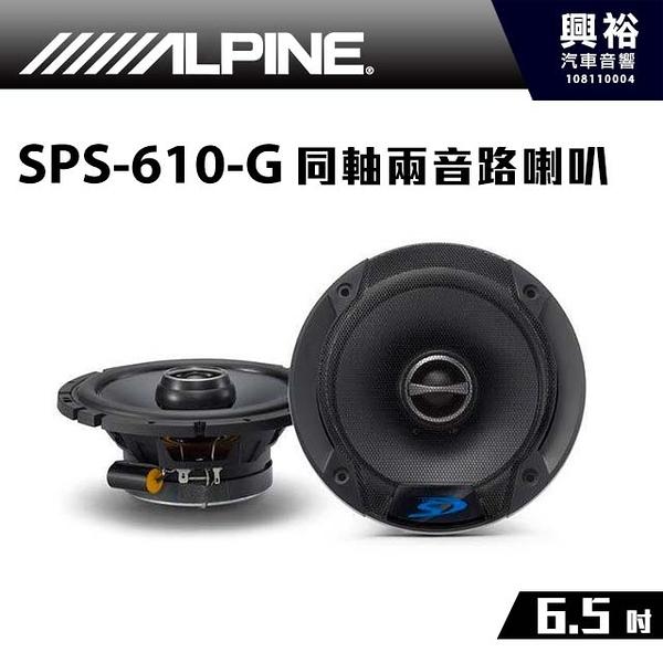 【ALPINE】6.5吋(16.5cm)同軸兩音路喇叭 SPS-610-G * 610G 公司正品貨
