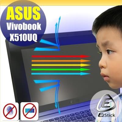 【Ezstick抗藍光】ASUS X510 X510U X510UQ 防藍光護眼螢幕貼 (可選鏡面或霧面)
