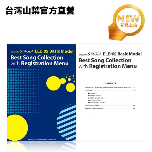 Yamaha Electone STAGEA ELB-02音色菜單精選曲集 工具書 官方獨賣樂譜