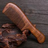 黑五好物節梳子逸舍大號天然檀香木梳可愛家用靜電脫發梳子細齒加厚防打結檀木防