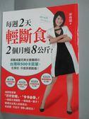 【書寶二手書T2/養生_YDO】每週2天輕斷食,2個月瘦8公斤!_宋侑璇