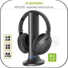 《飛翔無線3C》Avantree HT6190 無線音樂藍牙發射接收套件組◉台灣公司貨◉立體聲麥克風◉藍芽5.0
