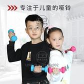 兒童啞鈴健身家用小學練臂肌幼兒園1kg一對【輕派工作室】