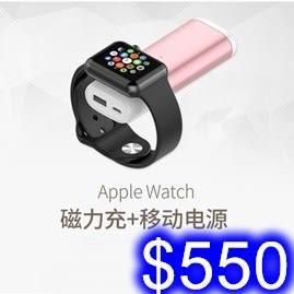 蘋果手錶無線充5200mah磁吸無線充電 多功能無線充行動電源 Apple watch充電器【M118】