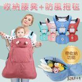 KINGROL收納功能 嬰兒雙肩腰凳+防風珊瑚絨保暖背帶披風2件組-321寶貝屋
