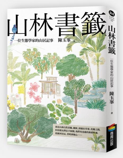 山林書籤:一位生態學家的山居記事【城邦讀書花園】