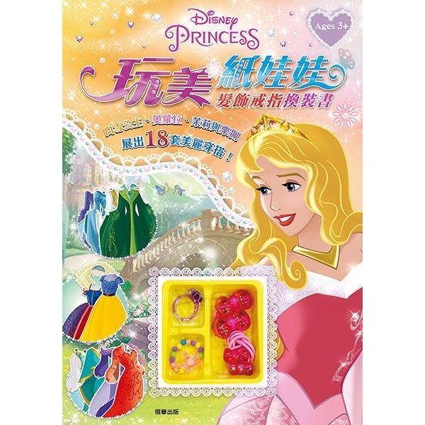 迪士尼公主 玩美紙娃娃  髮飾戒指換裝書