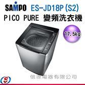 【信源電器】17.5公斤 SAMPO聲寶 PICO PURE 單槽變頻洗衣機 ES-JD18P(S2)