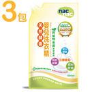 【奇買親子購物網】Nac Nac酵素嬰兒洗衣精補充包(3入)