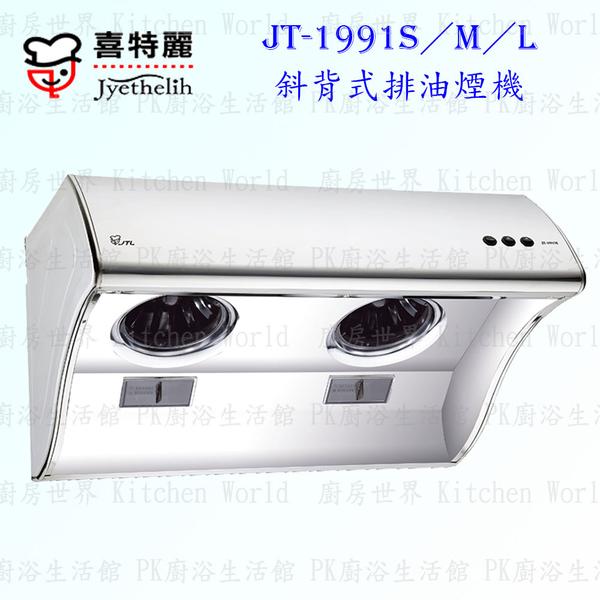 【PK廚浴生活館】高雄喜特麗 JT-1991M 斜背式排油煙機 抽油煙機 實體店面 可刷卡
