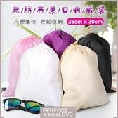 收納用品 推薦 快速出貨雙收線束口‧環保無紡布收藏袋-25 x 30cm【575117】