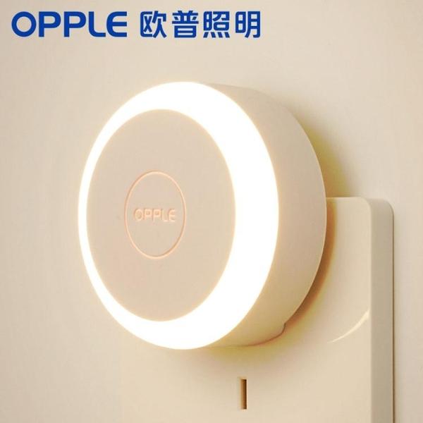歐普LED感應小夜燈usb床頭夜光燈寶寶臥室台燈護眼燈過道走廊X5 「ATF夢幻小鎮」