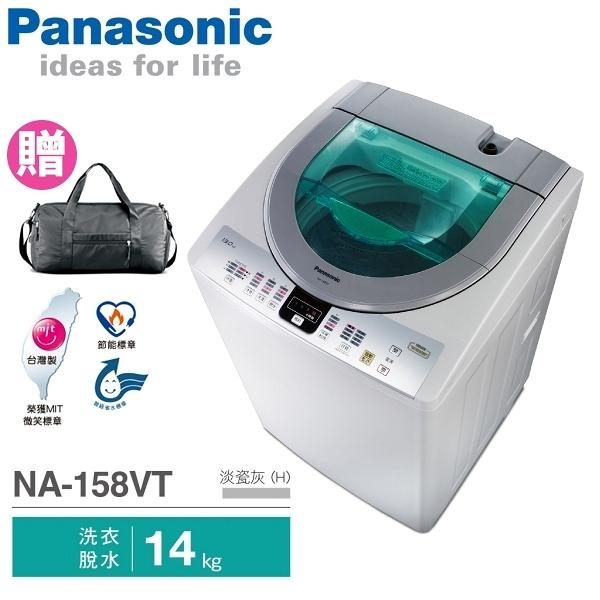 Panasonic國際牌 14公斤 直立式 單槽洗衣機 NA-158VT