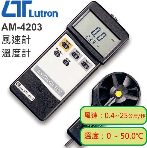 路昌Lutron AM-4203 智慧型數位式風速、溫度計