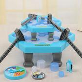 敲冰塊玩具拯救企鵝破冰台親子互動打積木桌面男女孩遊戲創意禮物【好康八九折下殺】