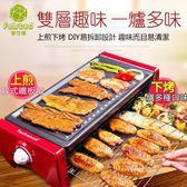 110v 中號(2-6人)多功能不粘鍋分離式電烤盤早秋特惠下殺igo