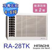 【HITACHI日立】定頻左吹窗型冷氣RA-28TK含基本安裝//運送