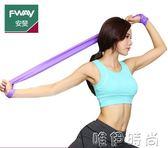 拉力帶 瑜伽健身彈力帶女康復訓練橡皮帶伸縮帶keep運動舞蹈拉力帶皮筋 唯伊時尚