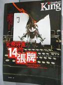 【書寶二手書T7/翻譯小說_HKZ】史蒂芬金的14張牌_史蒂芬‧金