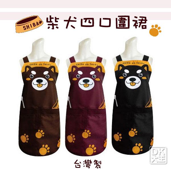 台灣製 柴犬四口圍裙【DK大王】