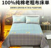 床單 純棉老粗布床單單件雙人1.5M2米1.8床100%全棉加厚被單枕套三件套 歐萊爾藝術館