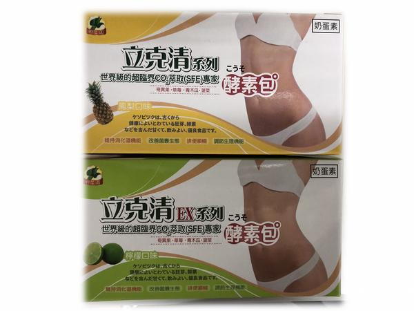 野菜園 立克清酵素包 12gx20包 鳳梨/檸檬
