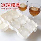 出口正品創意冰格模具制冰盒球形圓形冰格大小冰球模具帶蓋