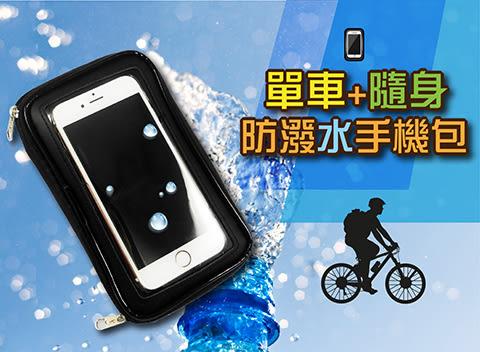 單車防水手機包(自行車防水手機包)單車架 防水觸控