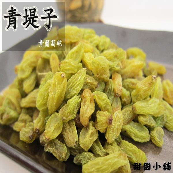 青堤子 大包裝 又稱白葡萄乾 可泡琴酒/拌沙拉 【甜園小舖】