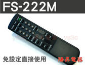 GOLDSTAR金星 AOC艾德蒙 NEWAVE菱威福 TECO東元 Kolin 歌林 電視遙控器 FS-222M
