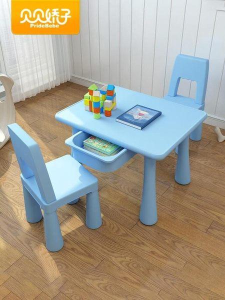 兒童桌椅 兒童桌椅套裝幼兒園桌椅寶寶學習桌家用寫字桌玩具桌塑料 莎瓦迪卡