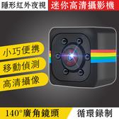 熱銷升級款 下殺 Mini HD DV 單眼相機 像機 攝像機 相機 錄音 針孔監視 視訊 行車紀錄器