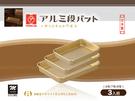 日本hokua 小伝具金色調理方盤/托盤...