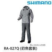 漁拓釣具 SHIMANO RA-027Q #迷彩灰 [雨衣套裝]