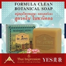 泰國 興太太 Madame Heng 鄭博士草本新配方手工皂 150g 香皂 肥皂 沐浴皂【YES 美妝】
