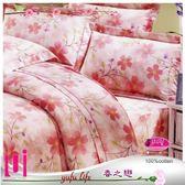 床罩全套(5尺/6尺)任選均一價/高級五件式100%純棉雙人/ivy精品『甜蜜約定』☆*╮