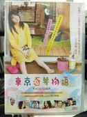 挖寶二手片-Y59-228-正版DVD-電影【東京逐夢物語】-池松壯亮 瀨戶朝香