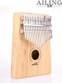 拇指琴 卡林巴琴10音17音非洲手指琴 kalimba卡林巴 手撥鋼琴兒童 創時代3C館
