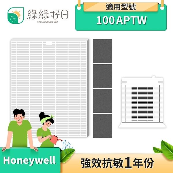 綠綠好日 抗敏 一年份濾芯濾網組 適 HONEYWELL HPA-100APTW 空氣清淨機