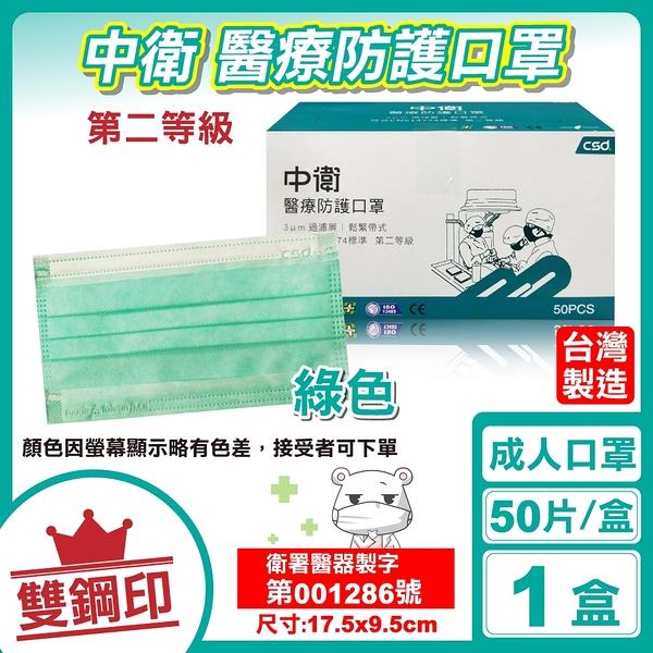 中衛 CSD 雙鋼印 第二等級醫療防護口罩 醫用口罩 (綠) 50入/盒 (台灣製造 CNS14774) 專品藥局【2017531】