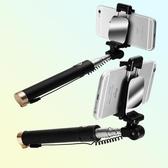 自拍桿線控手機拍照自拍工具設備隨身出游玩拍照直播桿子 居享優品