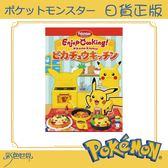 神奇寶貝皮卡丘盒玩 寶可夢廚房系列 日本正版現貨(盒裝8款)SANX-05-192