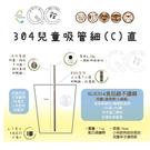 台灣QC- SUS304兒童吸管細(C)直 日本鋼材 食品級不鏽鋼吸管/環保吸管 (單支 )